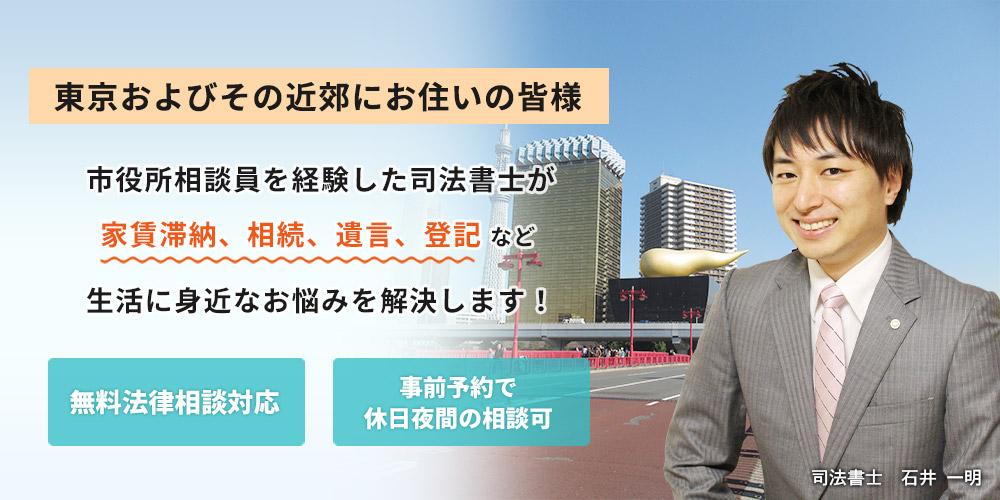 東京等の関東で司法書士をおさがしならお気軽にご相談ください。市役所の相談員を経験した司法書士が親身に対応。無料法律相談対応。